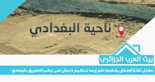 مقتل ثلاثة أطفال بانفجار لغم زرعه تنظيم داعش على جانب الطريق بالرمادي