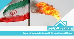 إيران تتفق على توريد 100 ألف برميل نفط يوميا إلى روسيا