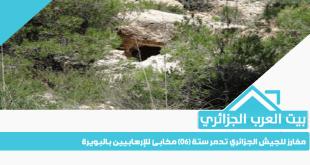 مفارز للجيش الجزائري تدمر ستة (06) مخابئ للإرهابيين بالبويرة