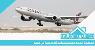 الخطوط الجوية القطرية تطلق أطول رحلة في العالم