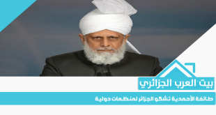 طائفة الأحمدية تشكو الجزائر لمنظمات دولية