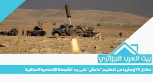 """مقتل 79 إرهابيا من تنظيم """"داعش"""" على يد  الشرطة الاتحادية العراقية"""