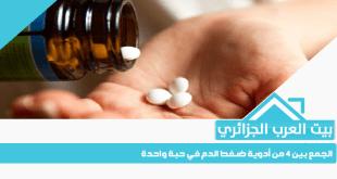 الجمع بين 4 من أدوية ضغط الدم في حبة واحدة
