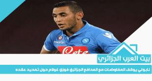 نابولي يوقف المفاوضات مع المدافع الجزائري فوزي غولام حول تمديد عقده