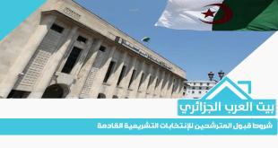شروط قبول المترشحين للإنتخابات التشريعية القادمة