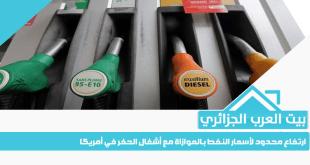 ارتفاع محدود لأسعار النفط بالموازاة مع أشغال الحفر في أمريكا