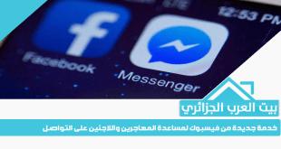 خدمة جديدة من فيسبوك لمساعدة المهاجرين واللاجئين على التواصل