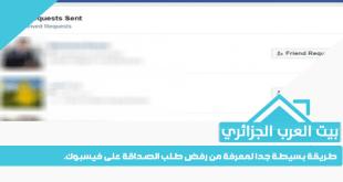 طريقة بسيطة جدا لمعرفة من رفض طلب الصداقة على فيسبوك.