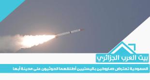 السعودية تعترض صاروخين باليستيين أطلقهما الحوثيون على مدينة أبها