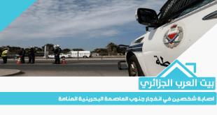 اصابة شخصين في انفجار جنوب العاصمة البحرينية المنامة