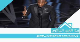 أول مسلم يحصد جائزة الأوسكار على الإطلاق