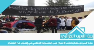 عدد كبير من طلبة طب الأسنان على المستوى الوطني في إضراب عن الطعام