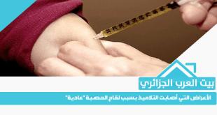"""الأعراض التي أصابت التلاميذ بسبب لقاح الحصبة """"عادية"""""""