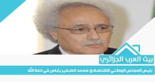 رئيس المجلس الوطني الاقتصادي محمد الصغير باباس في ذمة الله