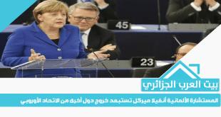 المستشارة الألمانية أنغيلا ميركل تستبعد خروج دول أخرى من الاتحاد الأوروبي