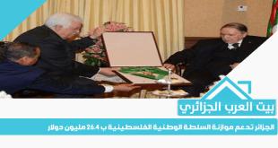 الجزائر تدعم موازنة السلطة الوطنية الفلسطينية ب 26.4 مليون دولار