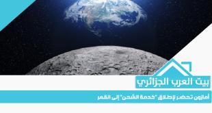 """أمازون تحضر لإطلاق """"خدمة الشحن"""" إلى القمر"""