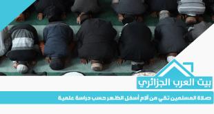 صلاة المسلمين تقي من آلام أسفل الظهر حسب دراسة علمية