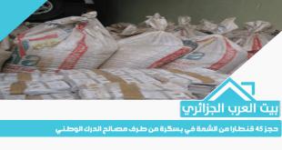 حجز 45 قنطارا من الشمة في بسكرة من طرف مصالح الدرك الوطني