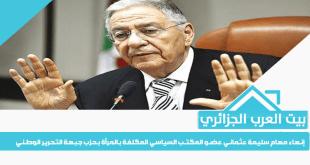 إنهاء مهام سليمة عثماني عضو المكتـب السياسي المكلفة بالمرأة بحزب جبهة التحرير الوطني