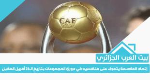 إتحاد العاصمة يتعرف على منافسيه في دوري المجموعات بتاريخ الـ26 أفريل المقبل