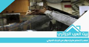 مصر تتسلم مليار دولار من البنك الدولي