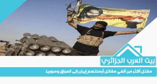 مقتل أكثر من ألفي مقاتل أرسلتهم إيران إلى العراق وسوريا.