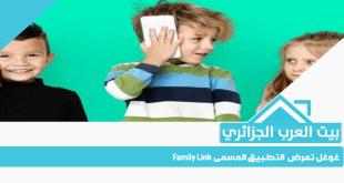 غوغل تعرض  التطبيق المسمى Family Link