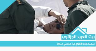 تنفيذ قرار الإفراج عن حسني مبارك