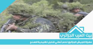 مفرزة للجيش الجزائري تدمر ثماني قنابل تقليدية الصنع