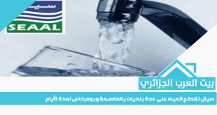 سيال تقطع المياه على عدة بلديات بالعاصمة وبومرداس لمدة 3أيام