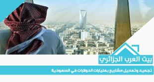 تجميد وتعديل مشاريع بمليارات الدولارات في السعودية