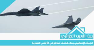 الجيش الإسرائيلي يعلن قصف مواقع في الأراضي السورية