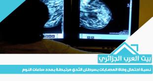 نسبة احتمال وفاة المصابات بسرطان الثدي مرتبطة بعدد ساعات النوم