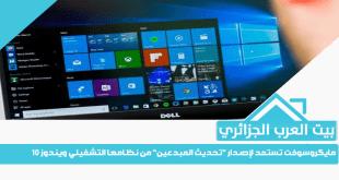 """مايكروسوفت تستعد لإصدار """"تحديث المبدعين"""" من نظامها التشغيلي ويندوز 10"""