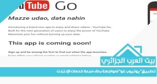 """تطبيق"""" يوتيوب غو"""" لمواجهة بطء سرعة خدمات الإنترنت"""