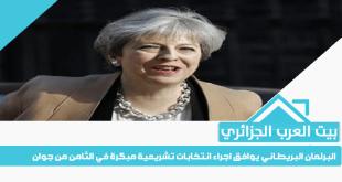 البرلمان البريطاني يوافق اجراء انتخابات تشريعية مبكرة في الثامن من جوان