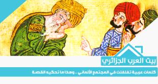 كلمات عربية تغلغلت في المجتمع الألماني .. وهذا ما تحكيه القصة