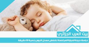دراسة: درجة الحرارة المرتفعة تخفض معدل النوم بنسبة 30 دقيقة