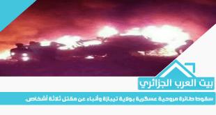 سقوط طائرة مروحية عسكرية بولاية تيبازة وأنباء عن مقتل ثلاثة أشخاص.