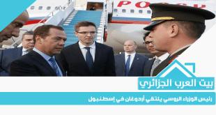 رئيس الوزراء الروسي يلتقي أردوغان في إسطنبول