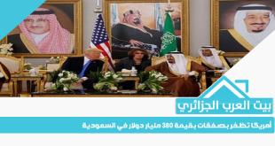 أمريكا تظفر بصفقات بقيمة 380 مليار دولار في السعودية