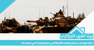 تركيا وروسيا ينشران قوات مشتركة في سوريا وهذه هي مهمتها