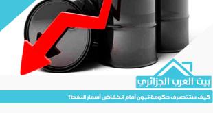 كيف ستتصرف حكومة تبون أمام انخفاض أسعار النفط؟