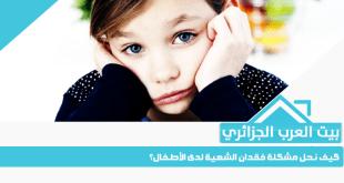 كيف نحل مشكلة فقدان الشهية لدى الأطفال؟