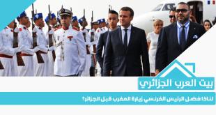 لناذا فضل الرئيس الفرنسي زيارة المغرب قبل الجزائر؟