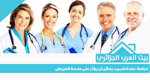 دراسة: عمر الطبيب يمكن أن يؤثر على صحة المريض