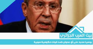 روسيا: سنرد على أي عدوان ضد قوات حكومية سورية