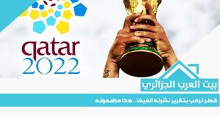 قطر ترحب بتقرير نشرته الفيفا .. هذا مضمونه