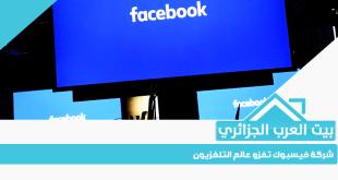 شركة فيسبوك تغزو عالم التلفزيون